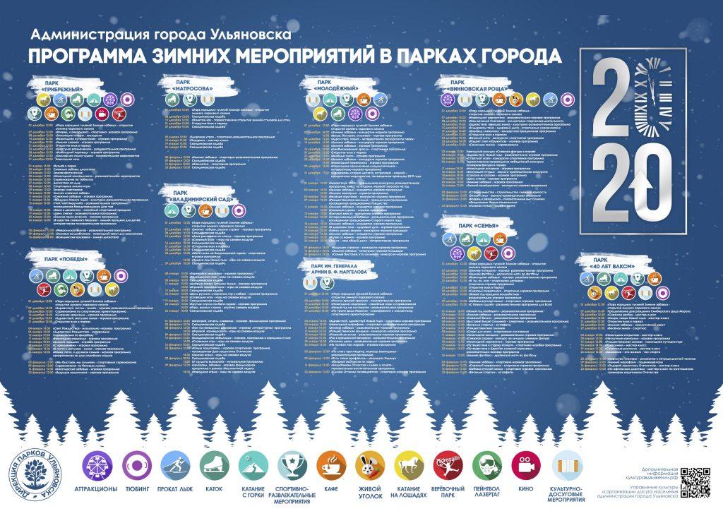 Выходите гулять в парки и скверы. Зимняя программа-2020 в Ульяновске